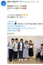 《天气之子》日本票房突破100亿!暂居年度冠军