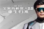 火力爆表!脑洞片《宝莱坞机器人2.0》曝角色海报