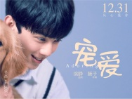 徐峥监制电影《宠爱》首曝演员阵容 定档12月31日