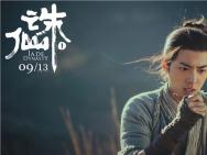 《诛仙Ⅰ》曝终极预告 肖战逆天改命诠释年少热血