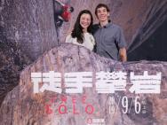《徒手攀岩》男主:曾来中国训练 欲征服中国岩壁