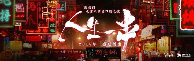 从9.2到5.3分 梁家辉也救不活中国版《深夜食堂》