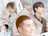 人民网出品网剧《我是班主任》 王俊凯关晓彤客串