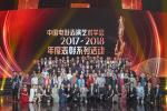 第十七届电影表演艺术学会奖 王俊凯迪丽热巴登场