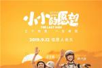 彭昱畅与《小小的愿望》片方解约 将自费路演宣传