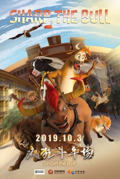 疯狂豹子王_疯狂斗牛场_电影海报_图集_电影网_1905.com