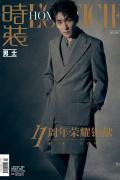 朱一龙全新时尚封面大片释出 演绎秋冬男装新穿搭