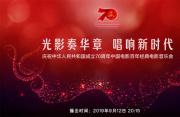 庆祝新中国成立70周年 中国电影百年经典电影音乐会将播出