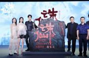 《诛仙I》在京首映 肖战等主创集体感慨拍摄不易
