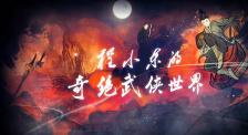 刀光剑影血雨腥风 程小东镜头下的奇绝江湖