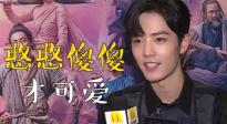 """独家专访肖战:为《诛仙Ⅰ》""""呆萌""""角色增肥 被教导""""再呆一点"""""""