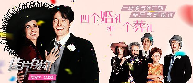 【佳片有约】《四个婚礼和一个葬礼》影评:繁华尽落 关于死亡与爱情的思索