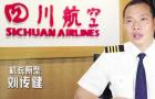 """《中国机长》曝光""""英雄机组来了""""特辑"""