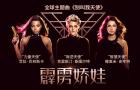 《霹雳娇娃》发布全球主题曲MV