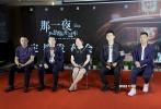 9月17日,获得今年上海国际电影节传媒关注单元4项荣誉的电影《那一夜,我给你开过车》举行定档发布会,宣布影片将于10月18日上映。