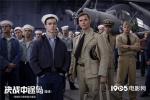 日本航母沉没!《决战中途岛》最新款预告片曝光
