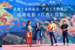 动画电影《江南》全国点映 预告首发曝光海战场景