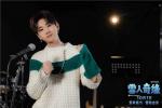 《雪人奇缘》定制曲MV上线!汪苏泷化身大冒险家