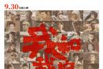 《我和我的祖国》曝新预告 片方公布最全演员阵容