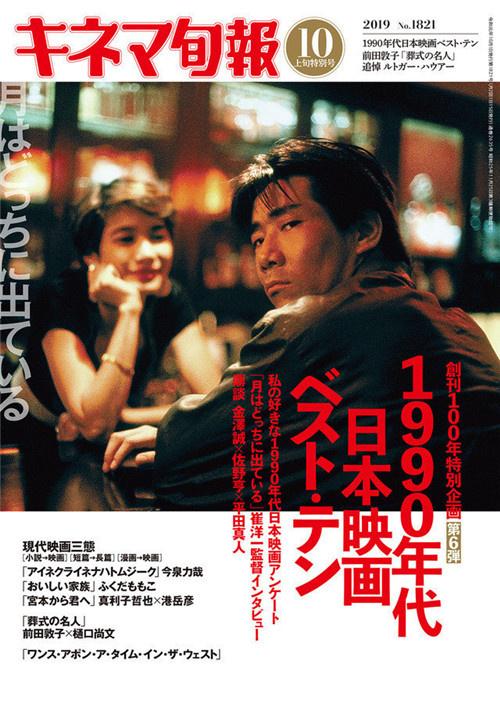 """日本老牌电影杂志评""""90年代最佳"""" 4部华语片上榜"""