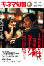 日本老牌电影杂志评