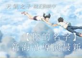 《天气之子》曝新预告 经典镜头致敬《千与千寻》