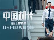 史无前例!《中国机长》曝特辑 中国三大机场大银幕同框