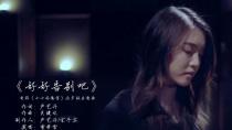《小小的愿望》曝女声版主题曲MV