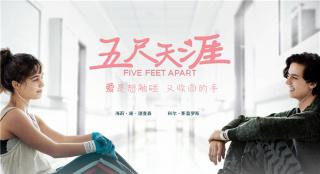 《五尺天涯》发中字预告海报 黄景瑜私人片单曝光