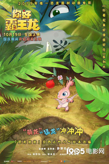 坂本龙一担任音乐导演 《你好霸王龙》曝大师阵容