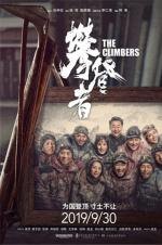 电影《攀登者》:弘扬永不止步的攀登精神
