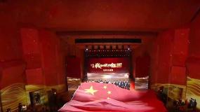 《我和我的祖国》全体演职人员登台合唱 为盛典画上圆满句号