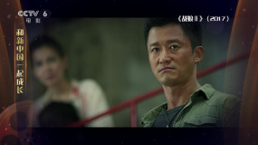 """""""70载光影故事""""和新中国一起成长——《战狼2》"""