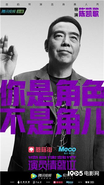 《演员请就位》官宣海报 陈凯歌赵薇阐释选角心...