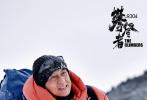 9月23日,电影《攀登者》发布国际版预告,持续推高影片热度。预告中由吴京、章子怡、张译、井柏然、胡歌等所饰演的两代中国攀登者,分别于1960年、1975年向珠峰发起冲刺却频频遭遇暴风、冰裂缝、雪崩等致命危机,如何完成登顶使命成为他们需要面对的重大关卡。电影《攀登者》由徐克、李仁港两大导演共同倾力打造,带来一场惊心动魄的东方雪域冒险之旅。
