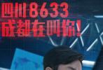 """即将于9月30日上映的电影《中国机长》,今日公布了一组""""幕后力量""""版海报,西南空管局、民航西南地区管理局四川监管局、成都双流国际机场应急指挥中心、民航气象中心等多个地勤部门纷纷亮相,友情出演的黄志忠、朱亚文、李现、焦俊艳、吴樾、阚清子、小爱、李岷城、冯文娟组成""""最靓幕后英雄"""",一同诠释民航各个岗位工作人员的精神面貌。令网友赞叹:""""没想到英雄机组成功备降背后还有这么多人保驾护航,为中国民航感到骄傲!"""""""