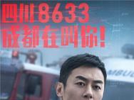 《中国机长》曝幕后力量海报 朱亚文李现为备降保驾护航