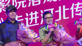 《古田军号》主创走进河北传媒学院 唤起大学生的爱国情怀