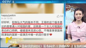 《我和我的祖国》发布王菲演绎主题曲 《解放·终局营救》曝特辑