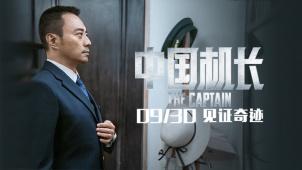 《中国机长》逆袭版预告