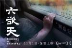 《六欲天》曝定档预告 祖峰导演处女作聚焦抑郁症
