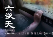 《六欲天》曝定档预告 祖峰导演处女作揭露人性