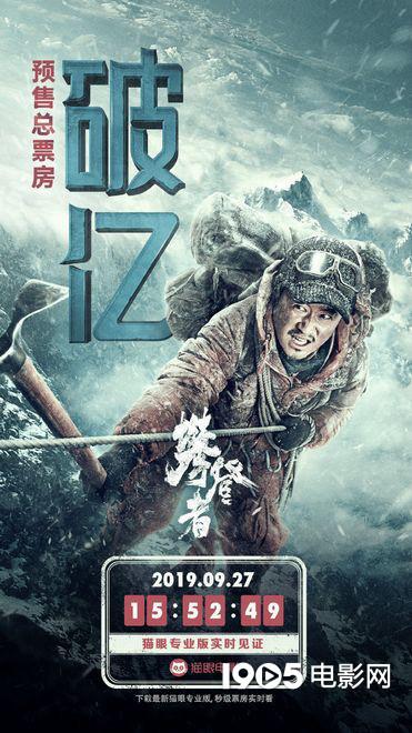 《攀登者》预售总票房已经破亿 距离上映还有2天(图