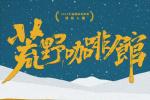 《荒野咖啡馆》项目入围第三届平遥国际电影展