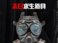 《呼吸》曝道具海報 教你如何在毒霧中活下去!