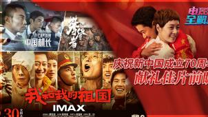 电影全解码:庆祝新中国成立70周年献礼片前瞻