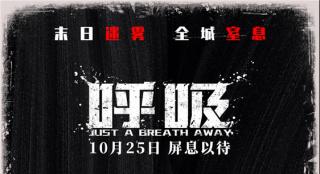 《呼吸》曝道具海报 教你如何在毒雾中活下去!
