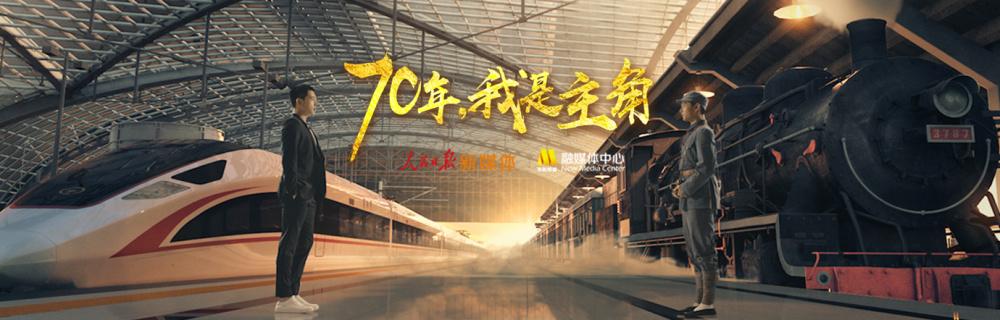 和楊洋一起穿越!電影頻道獻禮新中國成立70周年