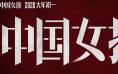 女排姑娘十连冠!《中国女排》发视频重温冠军路