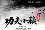 《功夫小镇》发布概念海报 力杠武魂定档10月25日